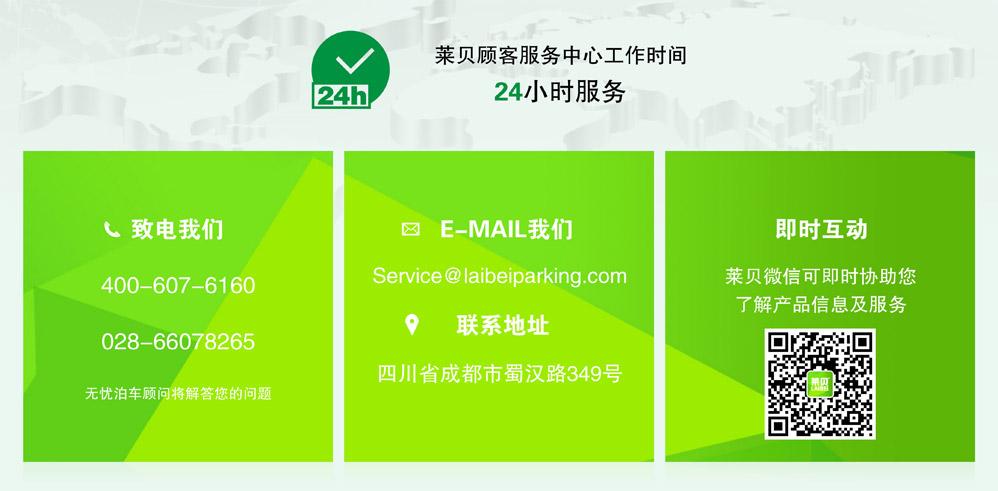 莱贝顾客服务中心工作时间24小时服务.jpg