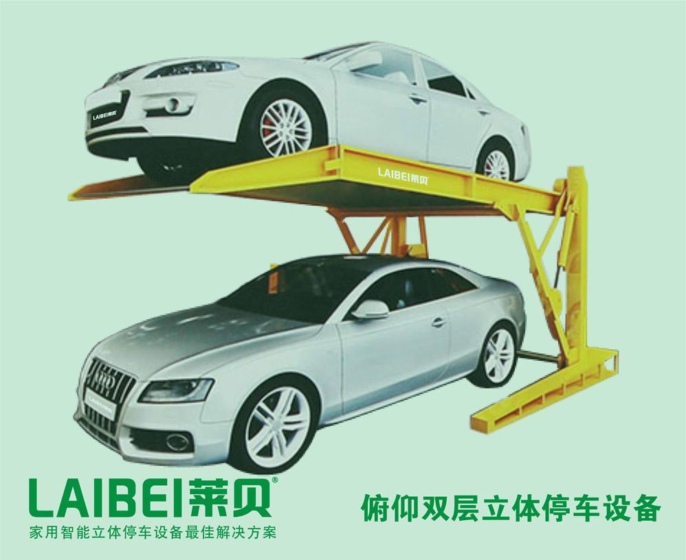 俯仰式双层立体车库适用场合及使用理由
