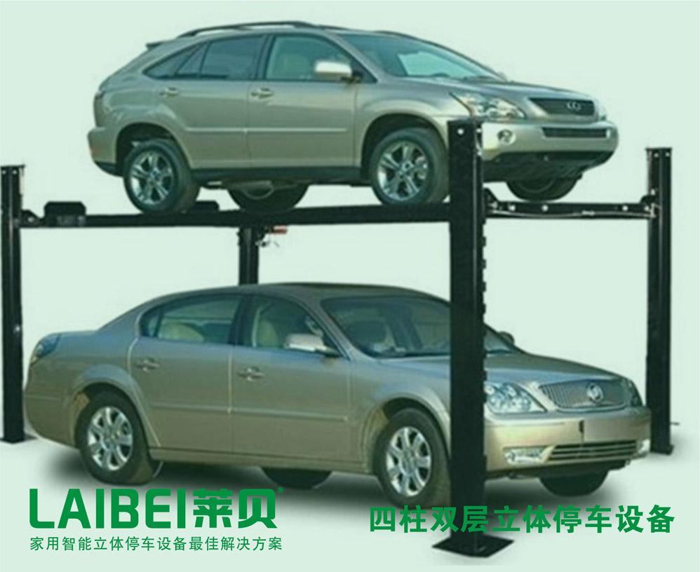 莱贝PLJ601-27双层四柱立体车库地基要求及安装注意事项