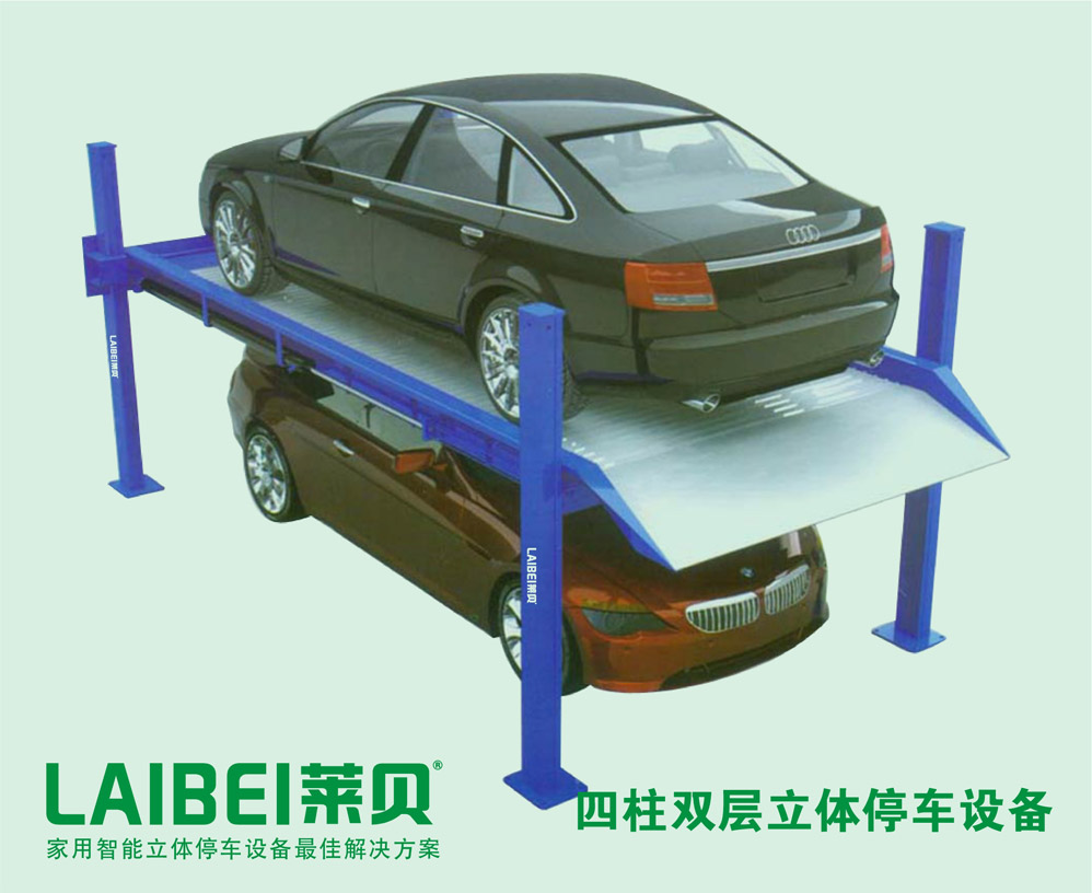 两层四柱简易立体车库家用停车设备日常操作检查项目
