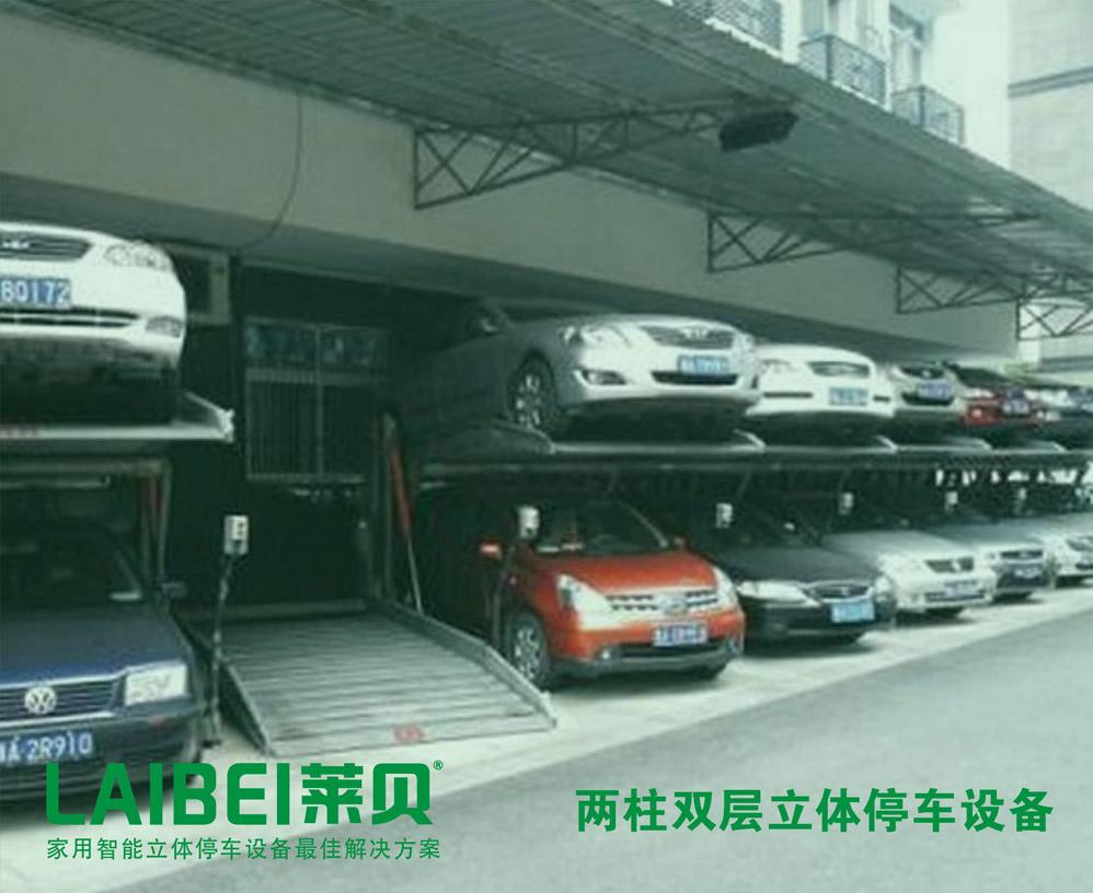 两柱家用立体停车设备优势